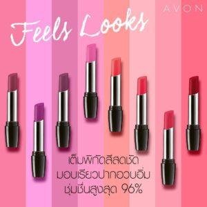 ลิปสติก เอวอน – Avon Lips